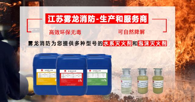 厨房自动灭火设备、高效环保型灭火剂
